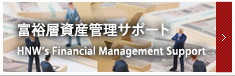 富裕層資産管理サポート(HNW's Financial Management Support)